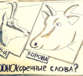 Являются ли однокоренными корова и серна?