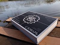 Интерактивный Иллюстрированный Этимологический Словарь - внешний вид