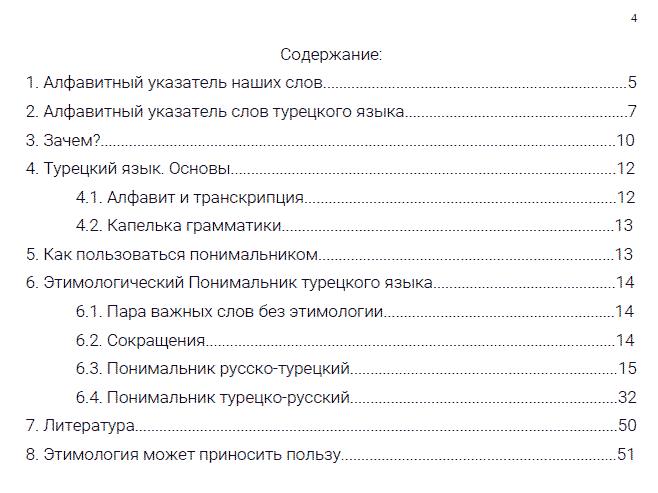 Содержание Этимологического Понимальника турецкого языка
